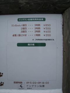 2011.3.11 料金.jpg