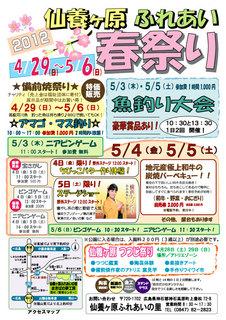 2012年仙養ヶ原ふれあい春祭.jpg