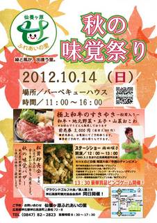 2012秋の味覚祭り.jpg