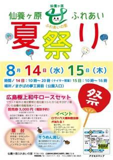 2013仙養ヶ原ふれあい夏祭り.jpg