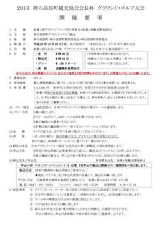 2013神石高原町協会観光会長杯GG大会_ページ_1.jpg