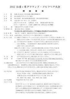 9月16日-ペア大会開催要項1.jpg