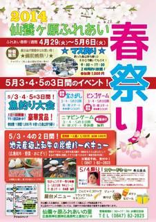 ふれあい春祭り2014.jpg