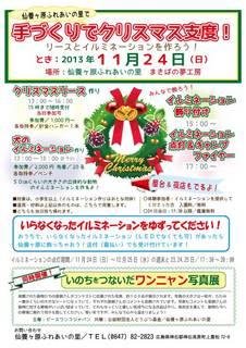 クリスマスイルミネーション.jpg