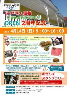 ドックラン仙養-2周年-表.jpg