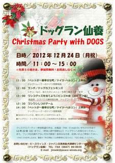 ドッグラン-クリスマスパーテ.jpg