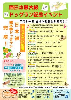 ドッグラン記念イベントチラ.jpg