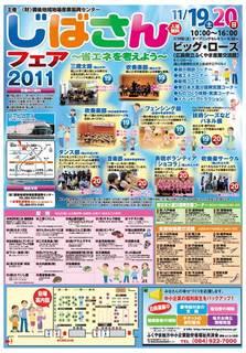 フェア2011チラシ(表)[1].jpg
