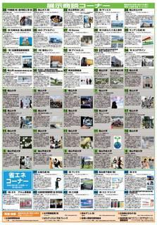 フェア2011チラシ(裏).jpg