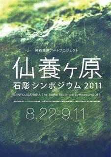仙養ヶ原-石彫シンポジウム20.jpg