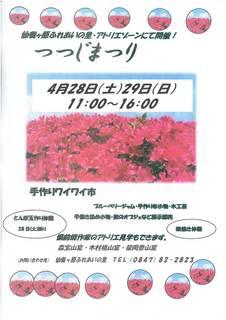 仙養ヶ原つつじ祭り.jpg