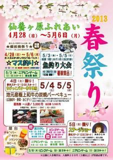 仙養ヶ原ふれあい春祭り2013.jpg