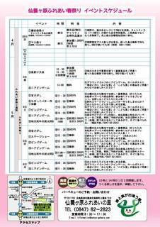 仙養ヶ原ふれあい春祭り裏2013.jpg