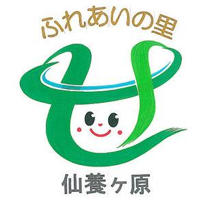仙養ヶ原ロゴマーク_03.jpg