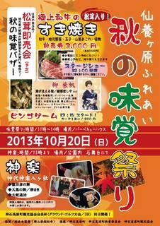 仙養ヶ原秋の味覚祭り(表).jpg