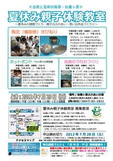 夏休み親子体験教室.jpg