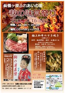 秋の味覚祭りポスター2011.jpg