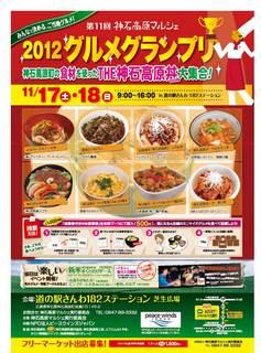 第11回神石高原マルシェ-2012.jpg