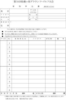 第54回G・G大会開参加申込用.jpg